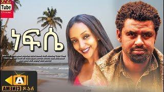 ነፍሴ Ethiopian Film Nefise -new ethiopian MOVIE 2018|amharic drama|ethiopian DRAMA|amharic full movie