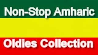Oldies Amharic Collection || Non-Stop Amharic