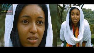 ሰሃር አቡዱልከሪም Ethiopian film 2018 - Temech Endehu