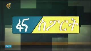 Fana TV/FANA NEWS 04/042018