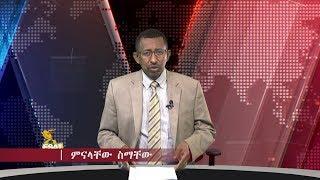 ESAT DC Daily News Sat 21 Sat 2018