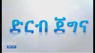 #EBC ድርብ ጀግና…ዻጉሜ 03/2010 ዓ.ም