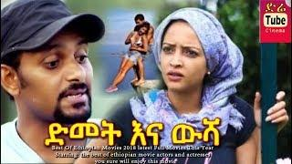 ድመት እና ውሻ FULL MOVIE - new ethiopian MOVIE 2018|amharic drama|ethiopian DRAMA|amharic full movie