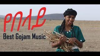 Ethiopian Gojam Traditional Music 2017 | YeBelay - ምንያህል ታደለ (Official HD Video)