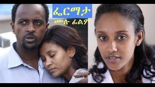 ፌርማታ ሙሉ ፊልም Fermata full Ethiopian film 2018