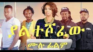 ያልተሾፈው ሙሉ ፊልም Yalteshofew full Ethiopian film 2018