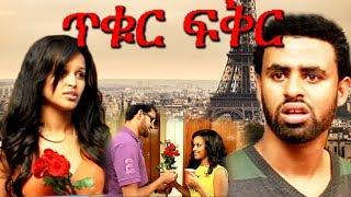 ጥቁር ፍቅር|BLACK LOVE - new ethiopian MOVIE 2017 |amharic drama|ethiopian DRAMA |amharic full movie