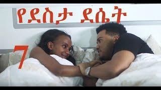 Yedesta Deset 7 - Ethiopian drama 2018
