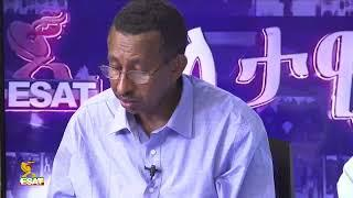 ESAT Eletawi  (JUNE 03, 2018) - ESAT NEWS TODAY