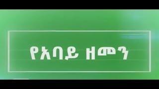 #EBC የአባይ ዘመን   ሰኔ 03/2010