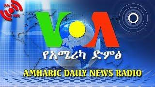 VOA Amharic Daily Radio News Friday 20 April 2018