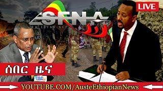 VOA Amharic Radio News June 1, 2018 - የአማርኛ ዜና ዜና ጁን 1, 2018