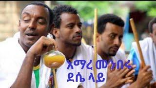 Amare Menberu ~ ደሴ ላይ  | Dese Lay - New Ethiopian Traditional Music 2016 (Official video)