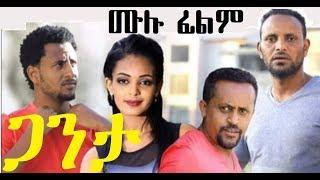 Ganta ጋንታ Ethiopian full film 2018