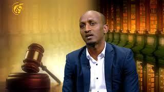 ETHIOPIA: ሰውን መርዳት እየቻሉ አለመርዳት ወንጀል ነውን? #Fana tv Fana Television