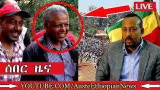 VOA Amharic Radio News May 30, 2018 - የአማርኛ ዜና ዜና ግንቦት 30, 2018