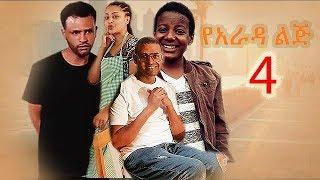 የአራዳ ልጅ YE ARADA LIJ 4 - Best Ethiopian Movie 2018|Amharic MOVIE|Ethiopian Drama|T.V Series Africa