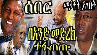 Ethiopian News   voa amharic  dr birhanu nega dr merera gudina lidetu ayalew gebru asrat