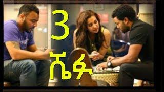 ሼፉ 3 FULL Ethiopian Film SHEFU 3 - new ethiopian MOVIE 2018|amharic drama|ethiopian DRAMA