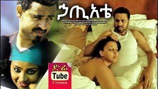 ኃጢአቴ FULL MOVIE - new ethiopian MOVIE 2018|amharic drama|ethiopian DRAMA| amharic Full movie