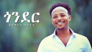 Alemayehu Tesfaye - Gonder | ጎንደር - New Ethiopian Music 2017 (Official Video)