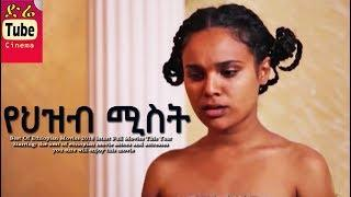 የህዝብ ሚስት FULL MOVIE - new ethiopian MOVIE 2018|amharic drama|ethiopian DRAMA |amharic Full movie