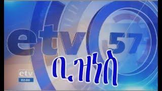 #EBC ኢቲቪ 57 ምሽት 2 ሰዓት ቢዝነስ ዜና…መስከረም 1/2011 ዓ.ም
