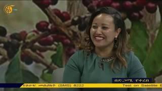 Mustefa Awel Interview ON Fana TV የሙለጌ ድርጅት ባለቤት እና ዋና ስራ አስኪያጅ