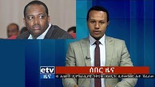 Breaking News: አቶ ሽፈራው ሽጉጤ ከደኢህዴን ሊቀመንበርነታቸው በገዛ ፈቃቸው ለቀቁ | Shiferaw shigute Resigns