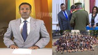 ESAT breaking news Amsterdam June 09 2018 - የኢሳት ሰበር ዜና አምስተርዳም ሰኔ 09 2018