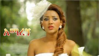 ፈተናን [Mohammed Mifta]- ethiopian movie | new ethiopian