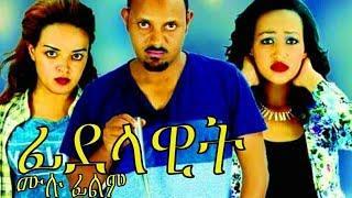 ፊደላዊት ሙሉ ፊልም - Fidelawit Ethiopian Movie 2017