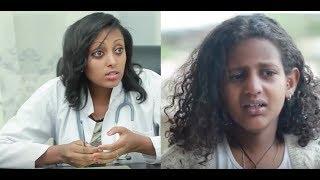 ምርጥ የቤተሰብ ፊልም Ethiopian film 2018 - tsnat