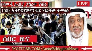 VOA Amharic Radio News May 22, 2018 - የአማርኛ ዜና ዜና ግንቦት 22, 2018
