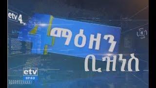 #EBC ኢቲቪ 57 ቢዝነስ ምሽት 2 ሰዓት ዜና…ሰኔ 01/2010 ዓ.ም
