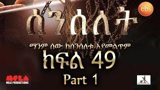 Senselet Drama S02 EP49 Part 1 ሰንሰለት ምዕራፍ 2 ክፍል 49 ክፍል 1