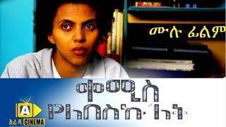 ቀሚስ የለበስኩለት Kemis Yelebeskulet  - Ethiopian Movie - 2017