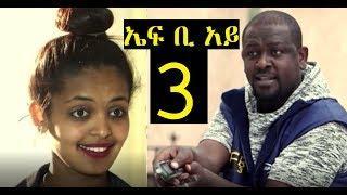 ኤፍ ቢ አይ 3 FBI 3 Ethiopian full movie 2018