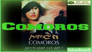 Ethiopian Movie- Comoros - Official Full Movie (Original)