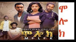 ሞሎክ ሙሉ ፊልም Molok new Ethiopia movie 2018