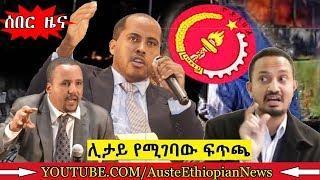 VOA Amharic Special News: Jawar Mohammed | Alula Solomon | Achameleh Tamiru | Dr Derese Getachew