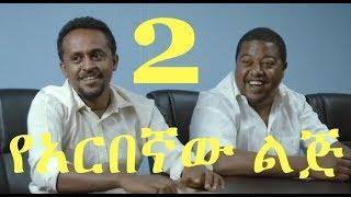የአርበኛው ልጅ ሁለት Yearbegnaw lej two - Ethiopian movie 2018