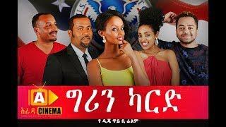 Ethiopian Movie - ግርን ካርድ Green Card Ethiopian movie 2017 ግርን ካርድ