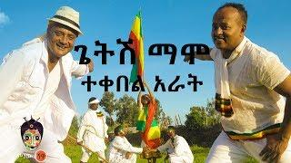 Ethiopian Music : Getish Mamo ጌትሽ ማሞ Tekebel 4 (ተቀበል አራት) - New Ethiopian Music 2018(Official Video)