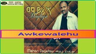 Ethiopian Music- Awkewalehu–Mahari Degefaw  Official Copy