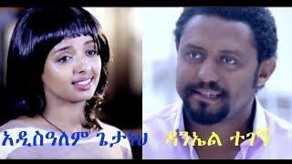 አዲስዓለም ጌታነህ፣ ዳንኤል ተገኝ Ethiopian movie 2018 - Hewan Setafeker