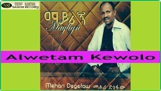 Ethiopian Music- Alwetam Kewolo–Mahari Degefaw  Official Copy