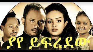 Yaye Yefredew ያየ ይፍረደው ሙሉ ፊልም Ethiopian film 2018