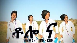 Ethiopian Gojam Traditional Music 2017  Chekula Takele - Tolo Na (Official HD Video)