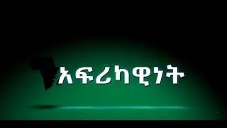 #EBC አፍሪካዊነት…ሐምሌ 27/2010 ዓ.ም
